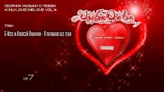 Скачать LOVE MUSIC G Nise и Алексей Кабанов Я погибаю без тебя 7