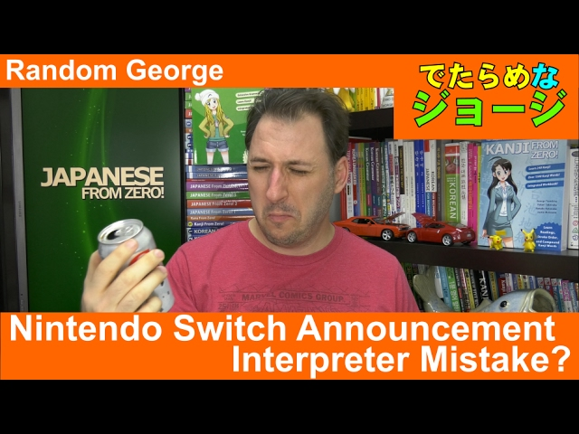 Nintendo Switch announcement interpreter mistake - Random George
