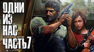 Прохождение The Last of Us: Remastered [Одни из нас] [4K] — Часть 7: ЗАСАДА МАРОДЕРОВ В ОТЕЛЕ