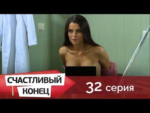 Стриптиз Марии Шумаковой И Екатерины Мадалинской – Счастливый Конец (2012)