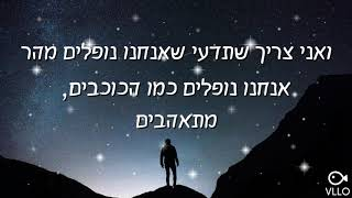 james arthur falling like the stars מתורגם