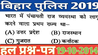 Previous year question & Solution (19-10-2014) Bihar Police Constable 2019