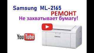 принтер Samsung ML-2165 иногда не захватывает бумагу