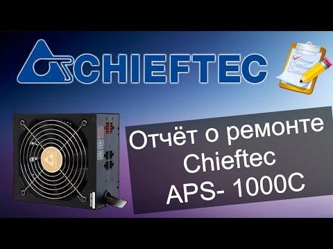 Отчёт о ремонте Chieftec APS- 1000C ; 5к