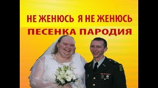 Не женюсь я не женюсь!
