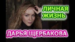 Дарья Щербакова   биография личная жизнь муж дети. Актриса сериала Акварели
