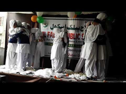 Al Falah Public School Bagaha