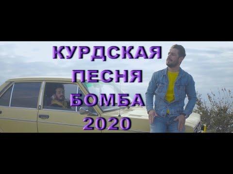 КУРДСКАЯ ПЕСНЯ 2020 Kurdish Mashup/Music 2020