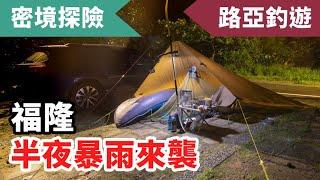 獨木舟x釣魚x野營@福隆 Kayak fishing and camping