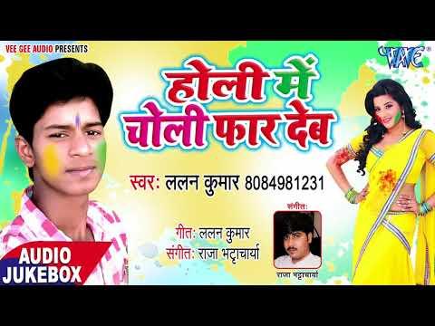 होली में चोली फॉर देब - Holi Me Choli Faar Deb - Lalan Kumar - JUKEBOX - Bhojpuri Holi Song 2018