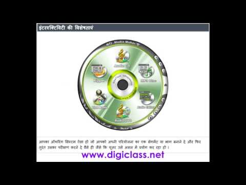 06MM05- Director (Multimedia Courses in Hindi)