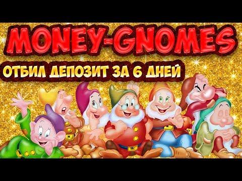 Игра Money-Gnomes (Денежные Гномы) за 6 дней отбил депозит