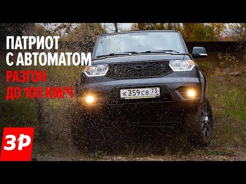 УАЗ Патриот с автоматом GM - как едет до 100 км/ч? Замер!