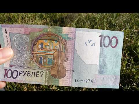# Currency special part 86: Belarus Rubel / New series
