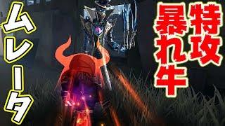 【第五人格】闘牛の力!オフェンスのタックルが進化!【IdentityⅤ】【アイデンティティファイブ】【オフェンス】