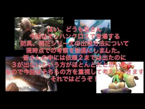 モンハンクロス 防具桐花シリーズの解放の仕方現時点での考察