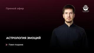 Астрология эмоций / прямой эфир  Павла Андреева в Instagram