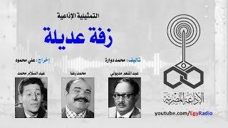 التمثيلية الإذاعية׃ زفة عديلة ˖˖ عبد المنعم مدبولي – محمد رضا