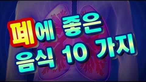 폐에 좋은 음식 10가지 - NewLife