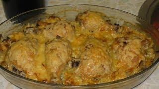 Вкуснятина!!! Куриные окорочка с картошкой и грибами в духовке