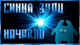 Синий Заяц Начало. Короткометражный остросюжетный комедийно-трагический блоГбастер