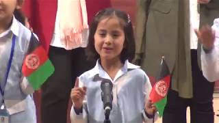 Children singing at Marefat High School, Kabul, Afghanistan (ترانه‌ی زنده‌باد افغانستان)