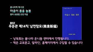 [봄나라]무문관 제14칙 남전참묘(南泉斬猫) - 13권 마음이 몸을 늘봄 낭독듣기 봄62