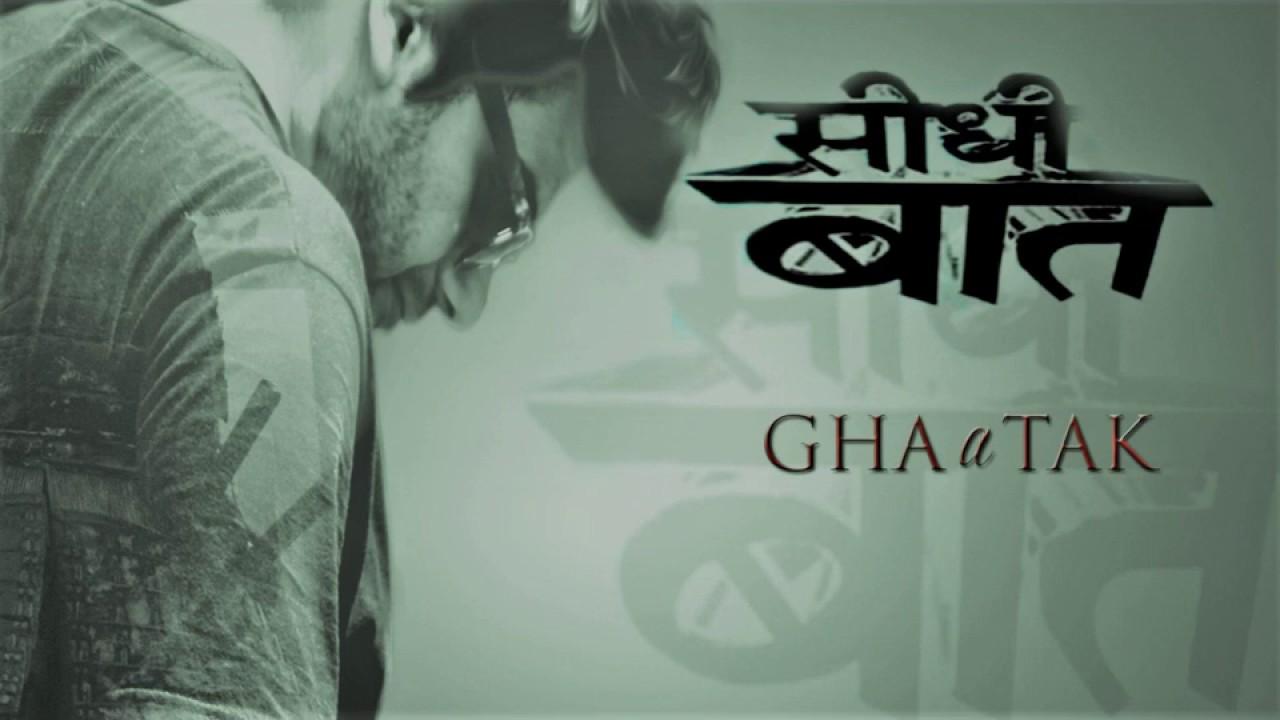 ' Seedhi Baat - GhAatak ' | Free Verse | Desi Hiphop | Official Audio 2016