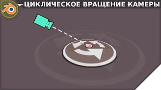 Урок по Blender - Цикличное вращение камеры вокруг указанной точки