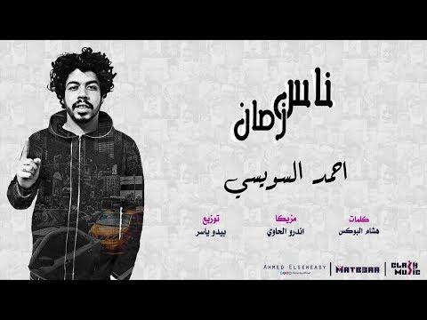 اغنية ناس زمان - احمد السويسى - توزيع بيدو ياسر 2018
