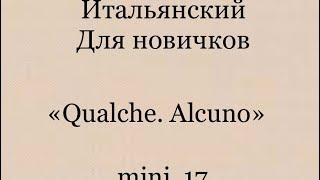 Итальянский, mini #17 (Alcuno/Qualche)