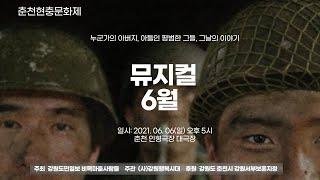 춘천현충문화제 호국문화유산 답사영상 공모전 시상 및 뮤…