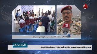 مدير شرطة تعز : نفذنا الحملة الأمنية بإشراف نائب رئيس الوزاء والمحافظ
