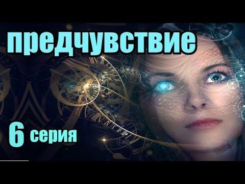 Отличный Фильм о  Мистических Способностях 6 серия из 16 (детектив,мистика,криминальный сериал)
