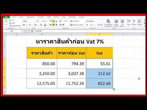 คิดราคาสินค้าก่อนรวมภาษีมูลค่าเพิ่ม vat7% Excel