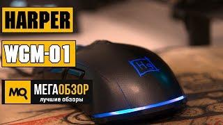 Обзор HARPER Gaming WGM-01 Black USB. Игровая мышь с подсветкой
