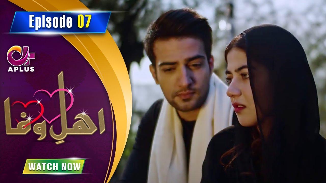 Ahl e Wafa - Episode 7 | Aplus Dramas | Areej Mohyudin, Noor,Dainal Afzal | CIG1O | Pakistani Drama