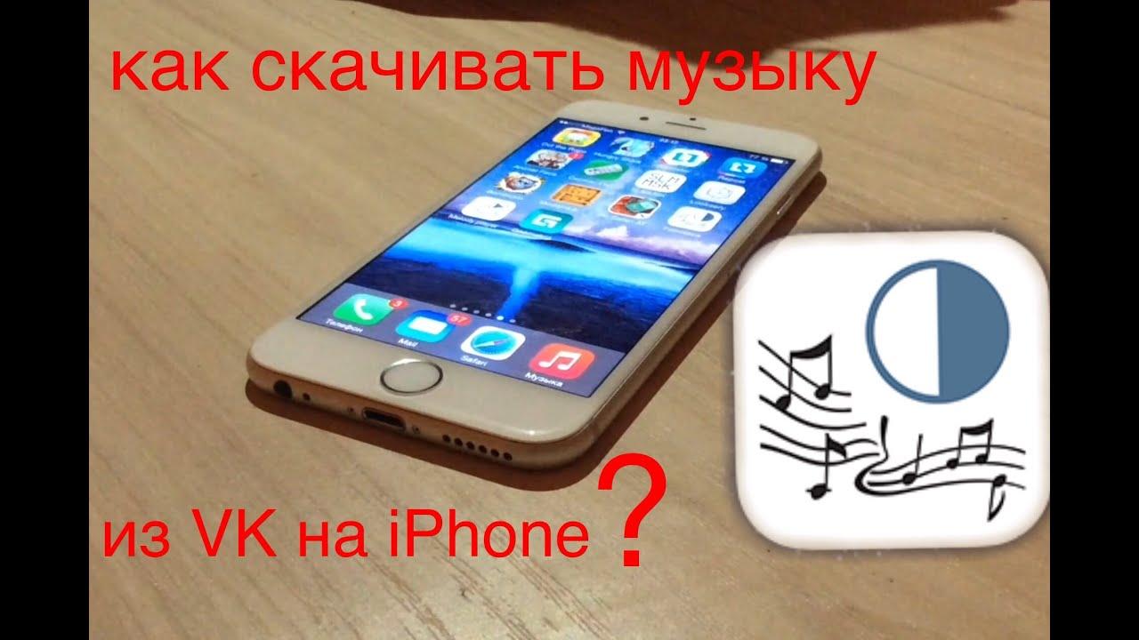 скачать вк на уиндоус айфон