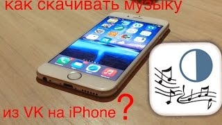 Как скачивать музыку из VK на iPhone?(Достаточно актуальное приложение для меломанов, в связи с проблемами с музыкой вк Melody player, Alexandr Dubenko https://appst..., 2015-01-09T21:42:56.000Z)