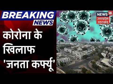 Covid-19: Coronavirus से लड़ने को पूरा देश तैयार, Lucknow में लोग 'Janta curfew' का कर रहे हैं पालन