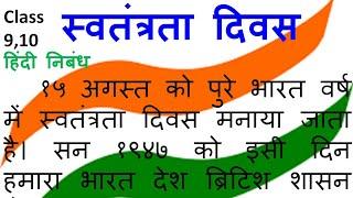 Swatantrata diwas Hindi Nibandh, 15 August nibandh , Hindi essay on independence day for 9, 10 class