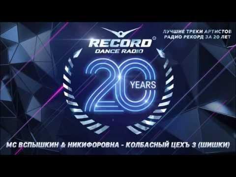 20 лет Радио Рекорд | Record Dance Label