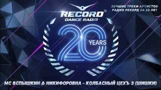 20 лет Радио Рекорд | Record Dance Label