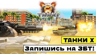 Первый взгляд на новую игру ТАНКИ Х / Запишись на ЗБТ!