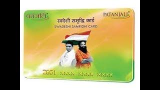 Patanjali Swadeshi Samridhi Card (Purchase , Cashback) / कार्ड के फायदे