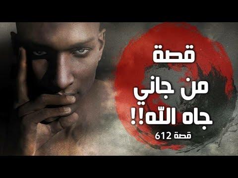 Download 612 - قصة من جاني جاه الله!!