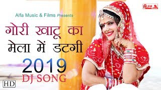 Rajasthani DJ Song | Gori Khatu Ka Mela Mein Datgi | Rekha Shekhawat | Alfa Music & Films
