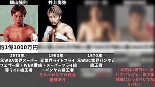 日本人ボクサーの1試合最高のファイトマネーランキングが意外すぎた