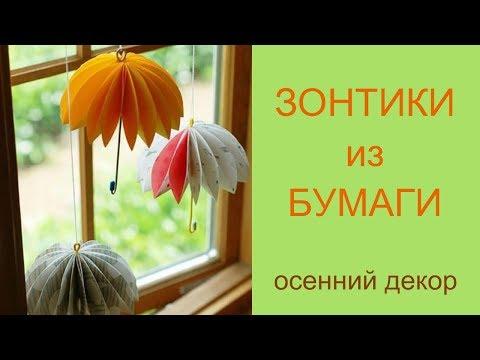 Зонтики из бумаги своими руками для украшения зала