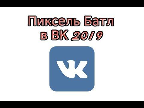 Pixel Battle в ВК 2019